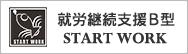 就労継続支援B型 START WORK